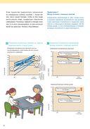 Тренируем мозг. Тетрадь для развития памяти и интеллекта №6 — фото, картинка — 9