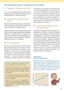 Тренируем мозг. Тетрадь для развития памяти и интеллекта №6 — фото, картинка — 10