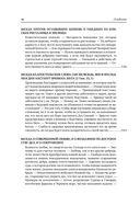 Полное собрание сочинений святителя Иоанна Златоуста в двенадцати томах. Том VI — фото, картинка — 14