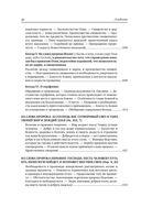 Полное собрание сочинений святителя Иоанна Златоуста в двенадцати томах. Том VI — фото, картинка — 10