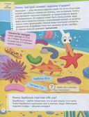 Почему звёзды живут на дне морском? Интересные факты о морских обитателях — фото, картинка — 1