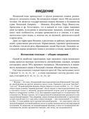 Фонетика испанского языка. Вводный курс (+CD) — фото, картинка — 5