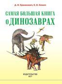 О динозаврах — фото, картинка — 1