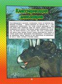 О динозаврах — фото, картинка — 10