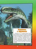 О динозаврах — фото, картинка — 11