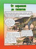О динозаврах — фото, картинка — 12