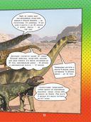 О динозаврах — фото, картинка — 13