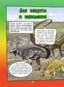 О динозаврах — фото, картинка — 14