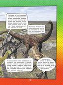 О динозаврах — фото, картинка — 15