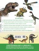 О динозаврах — фото, картинка — 16