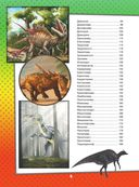 О динозаврах — фото, картинка — 4