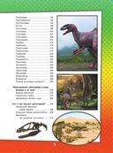 О динозаврах — фото, картинка — 5