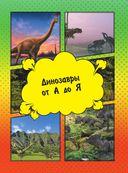 О динозаврах — фото, картинка — 7