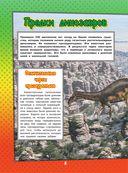 О динозаврах — фото, картинка — 8