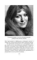 Анна Герман. Сто воспоминаний о великой певице — фото, картинка — 11
