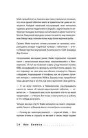 Киберпреступник №1. История создателя подпольной сетевой империи — фото, картинка — 11
