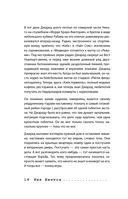 Киберпреступник №1. История создателя подпольной сетевой империи — фото, картинка — 13