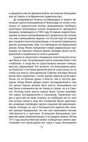 Подлинная история Добровольческой армии. 1917-1918 — фото, картинка — 13