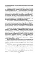 Подлинная история Добровольческой армии. 1917-1918 — фото, картинка — 14
