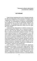 Подлинная история Добровольческой армии. 1917-1918 — фото, картинка — 4