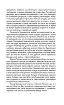 Подлинная история Добровольческой армии. 1917-1918 — фото, картинка — 5