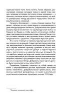Подлинная история Добровольческой армии. 1917-1918 — фото, картинка — 7