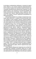 Подлинная история Добровольческой армии. 1917-1918 — фото, картинка — 9