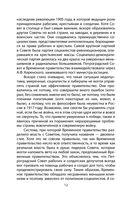 Подлинная история Добровольческой армии. 1917-1918 — фото, картинка — 10