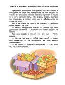 Повести о Чебурашке, крокодиле Гене и старухе Шапокляк — фото, картинка — 14