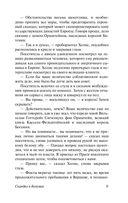 Приключения Шерлока Холмса. Возвращение Шерлока Холмса — фото, картинка — 11