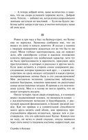 Приключения Шерлока Холмса. Возвращение Шерлока Холмса — фото, картинка — 15