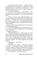 Приключения Шерлока Холмса. Возвращение Шерлока Холмса — фото, картинка — 10