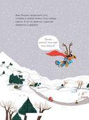 Жан-Мишель супергерой. Дед Мороз в отчаянии — фото, картинка — 3