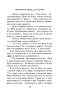 Московский принц для Золушки (м) — фото, картинка — 11