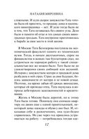 Московский принц для Золушки (м) — фото, картинка — 12