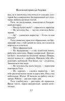 Московский принц для Золушки (м) — фото, картинка — 13