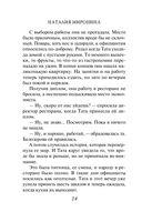 Московский принц для Золушки (м) — фото, картинка — 14