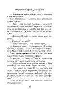 Московский принц для Золушки (м) — фото, картинка — 15