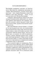 Московский принц для Золушки (м) — фото, картинка — 8
