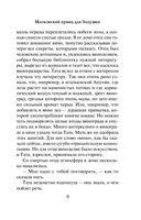 Московский принц для Золушки (м) — фото, картинка — 9