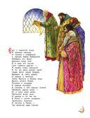Сказки. Руслан и Людмила — фото, картинка — 13