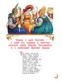 Сказки. Руслан и Людмила — фото, картинка — 7