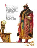 Сказки. Руслан и Людмила — фото, картинка — 9