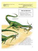 Динозавры. Полная энциклопедия — фото, картинка — 11
