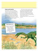 Динозавры. Полная энциклопедия — фото, картинка — 12