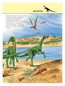 Динозавры. Полная энциклопедия — фото, картинка — 13