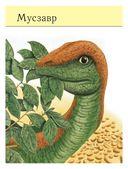 Динозавры. Полная энциклопедия — фото, картинка — 14