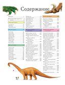 Динозавры. Полная энциклопедия — фото, картинка — 4