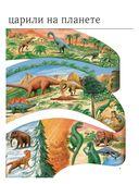 Динозавры. Полная энциклопедия — фото, картинка — 7