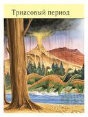 Динозавры. Полная энциклопедия — фото, картинка — 8